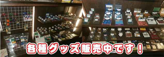 tushida_billiards_goods