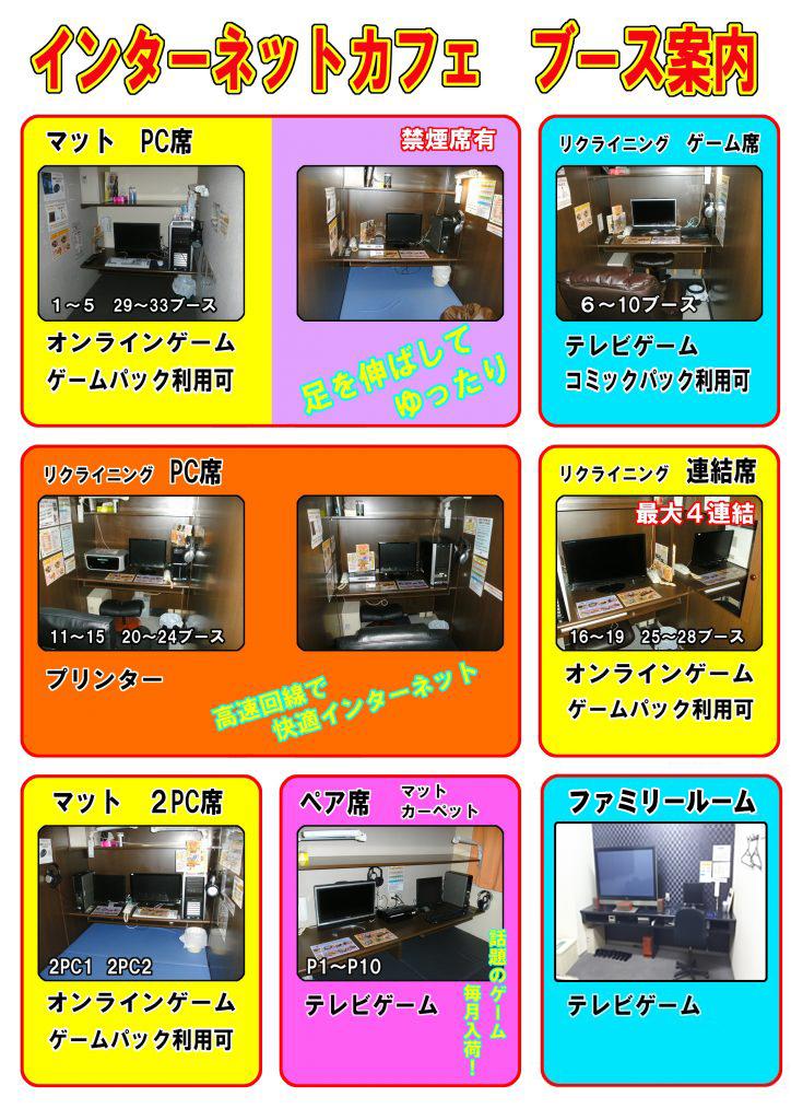 netcafe_01